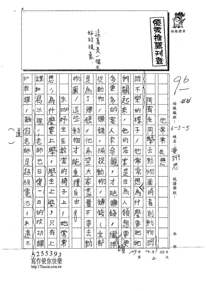 109W5302黃O恩 (1).tif