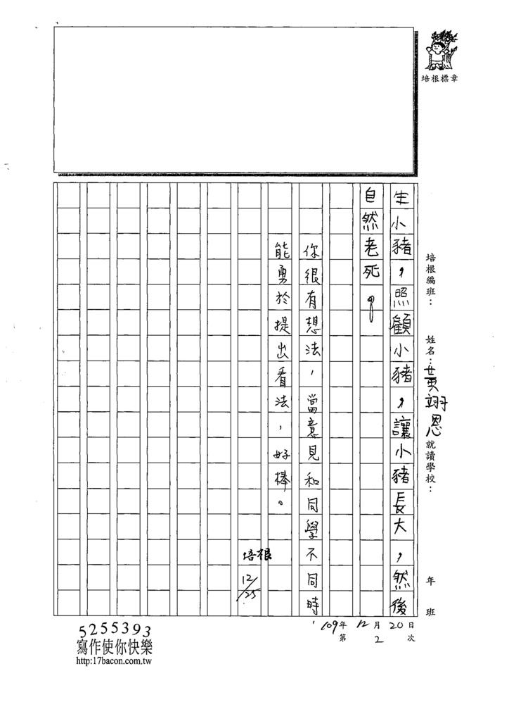 109W5302黃O恩 (3).tif