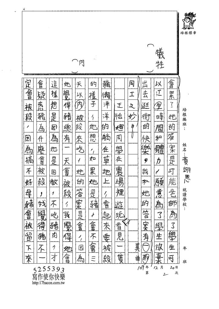 109W5302黃O恩 (2).tif