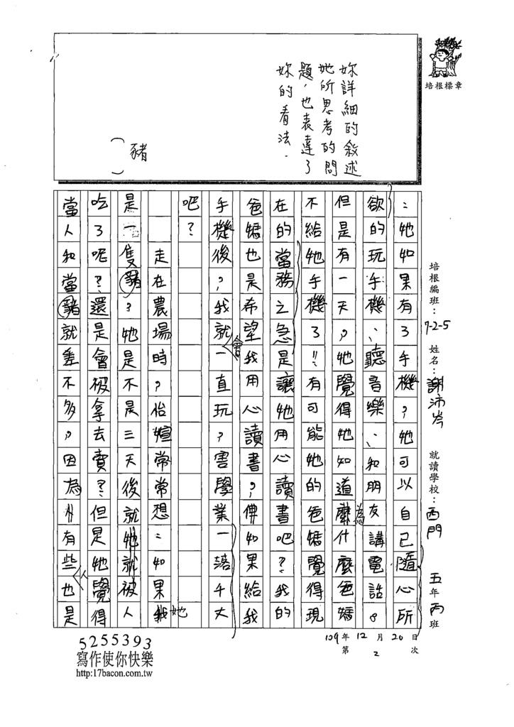 109W5302謝○岑 (2).tif