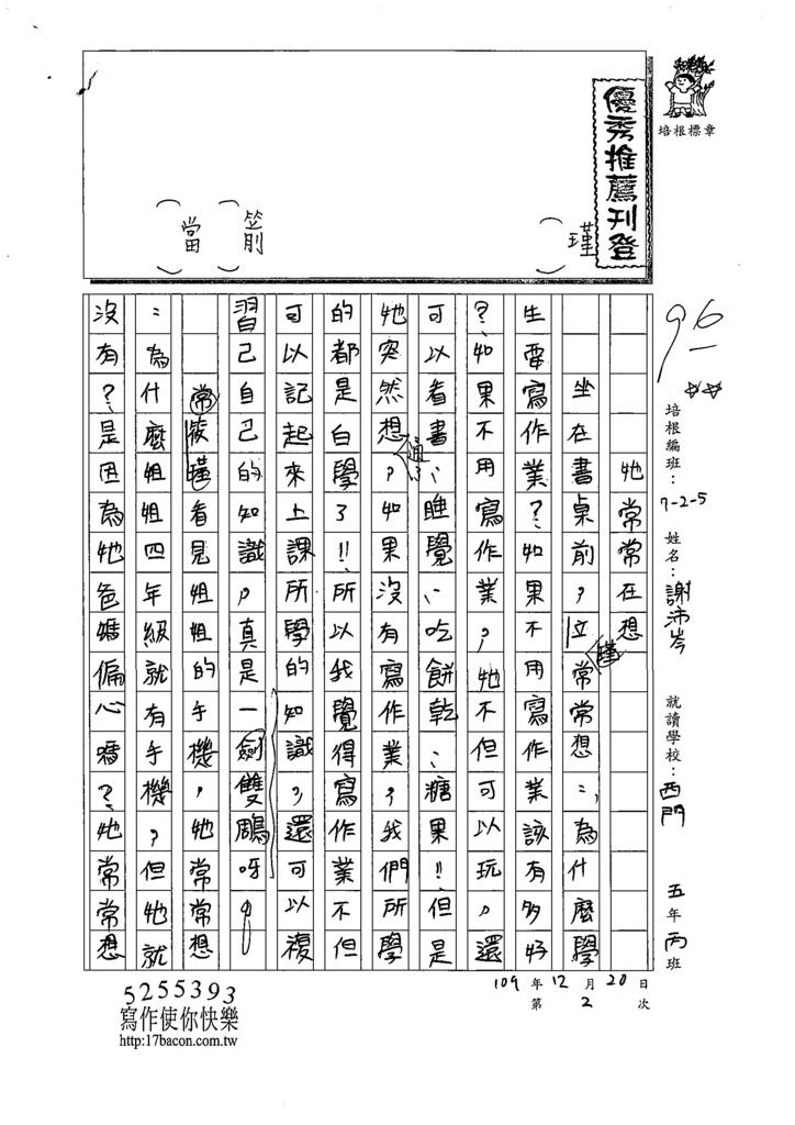 109W5302謝○岑 (1).tif