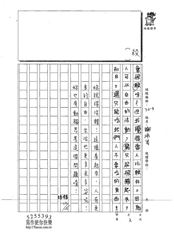 109W5302謝○岑 (3).tif
