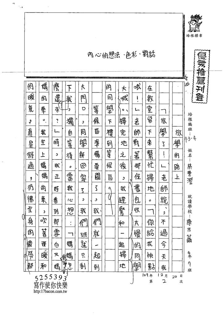 109W4302林○澄 (1).tif