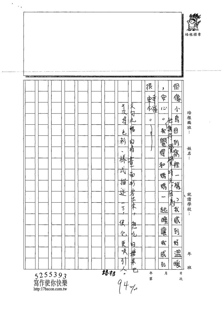 109W4302林○澄 (3).tif