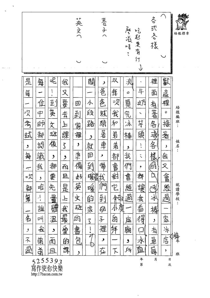 109W4302韓○茵 (2).tif