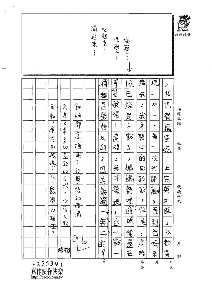 109W4302韓○茵 (3).tif