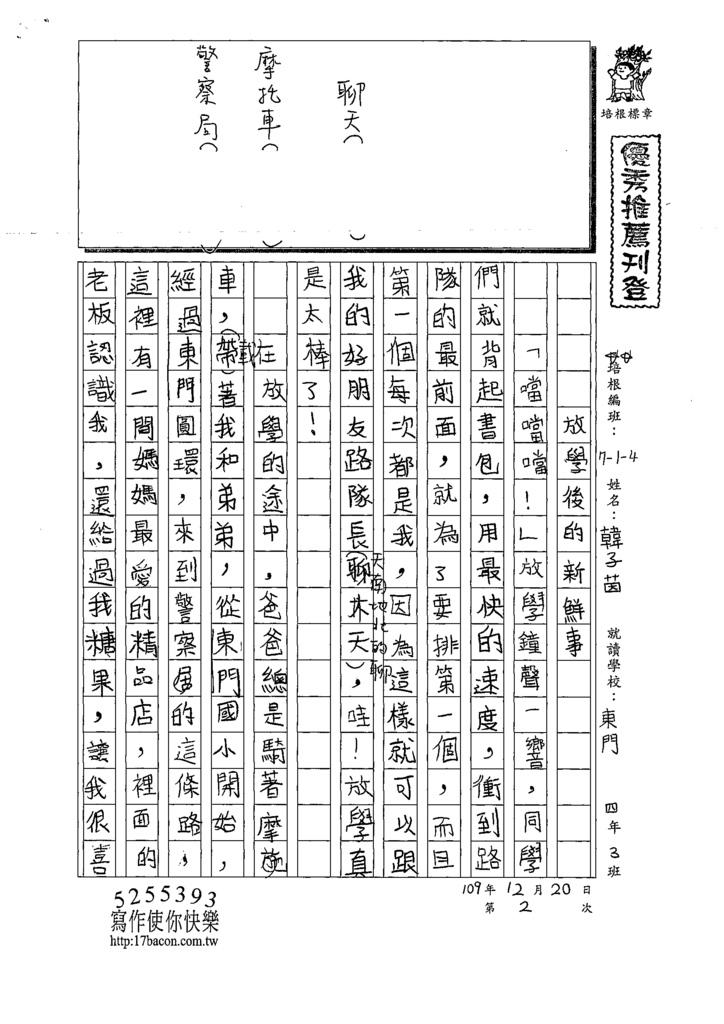 109W4302韓○茵 (1).tif