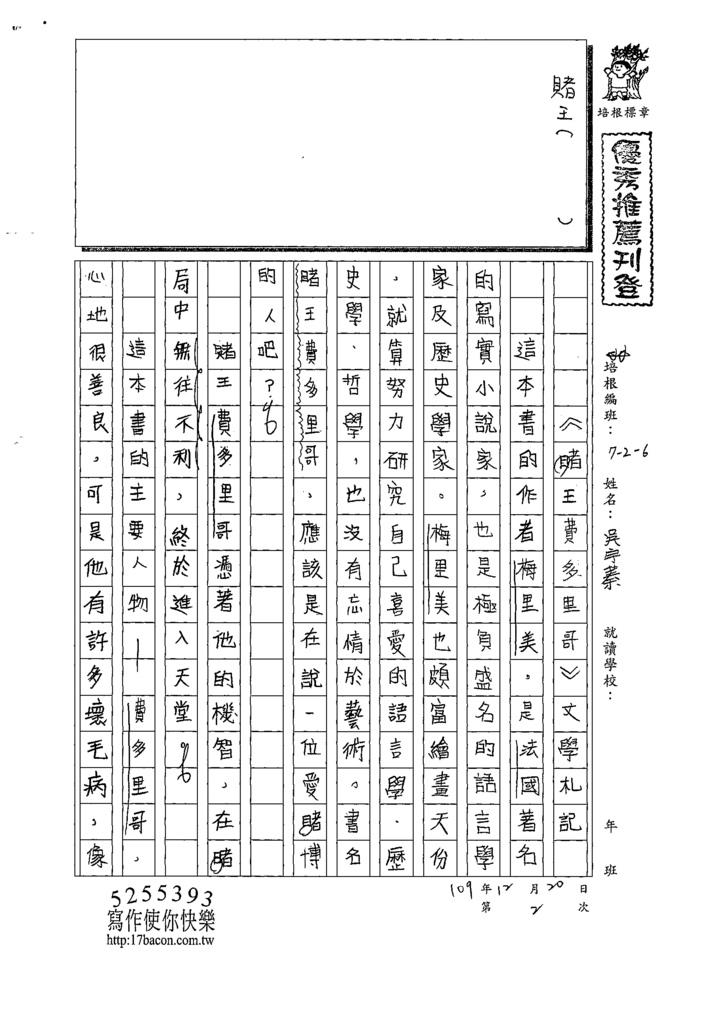 109W6302吳○蓁 (1).tif