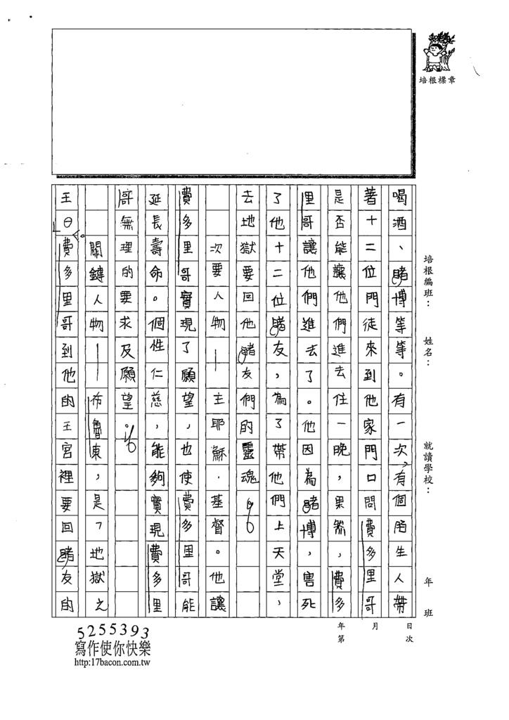 109W6302吳○蓁 (2).tif