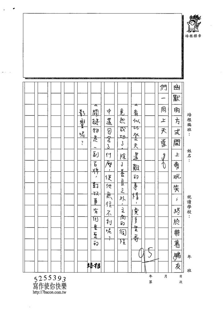 109W6302吳○蓁 (4).tif