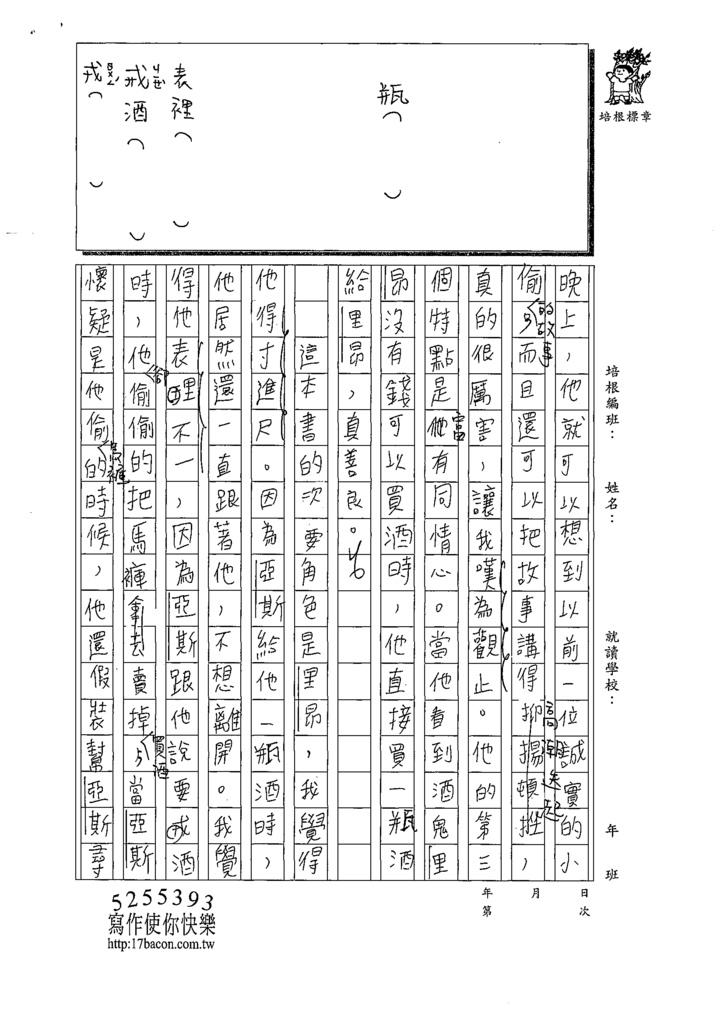 109W6302周○均 (2).tif