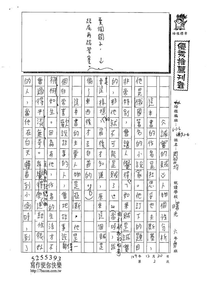 109W6302周○均 (1).tif