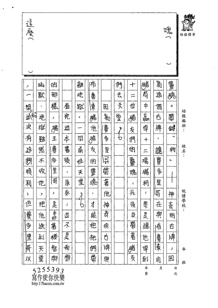 109W6302吳○蓁 (3).tif