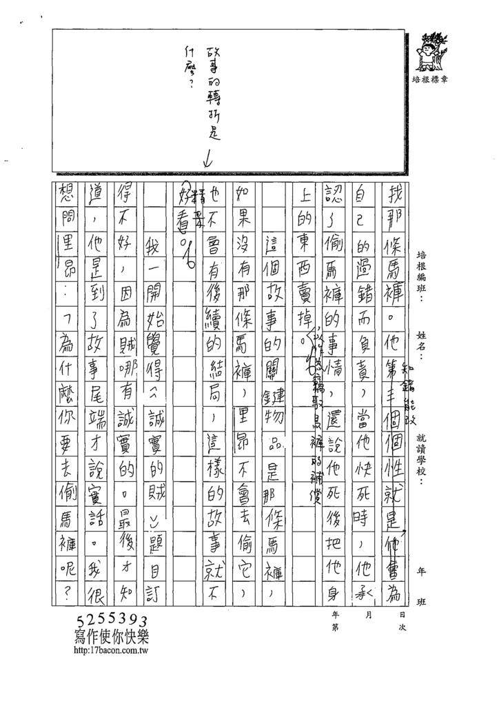 109W6302周○均 (3).tif