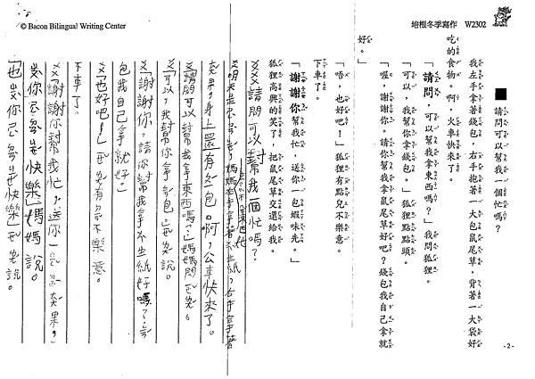 109W2302張○嘉(2).tif