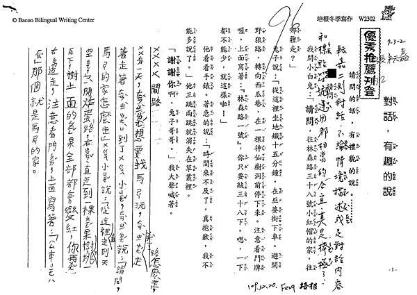 109W2302張○嘉 (1).tif
