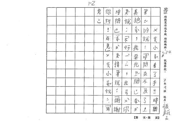 109W2302張○嘉 (3).tif