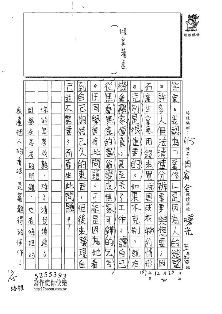 109W5302周○全 (3).tif