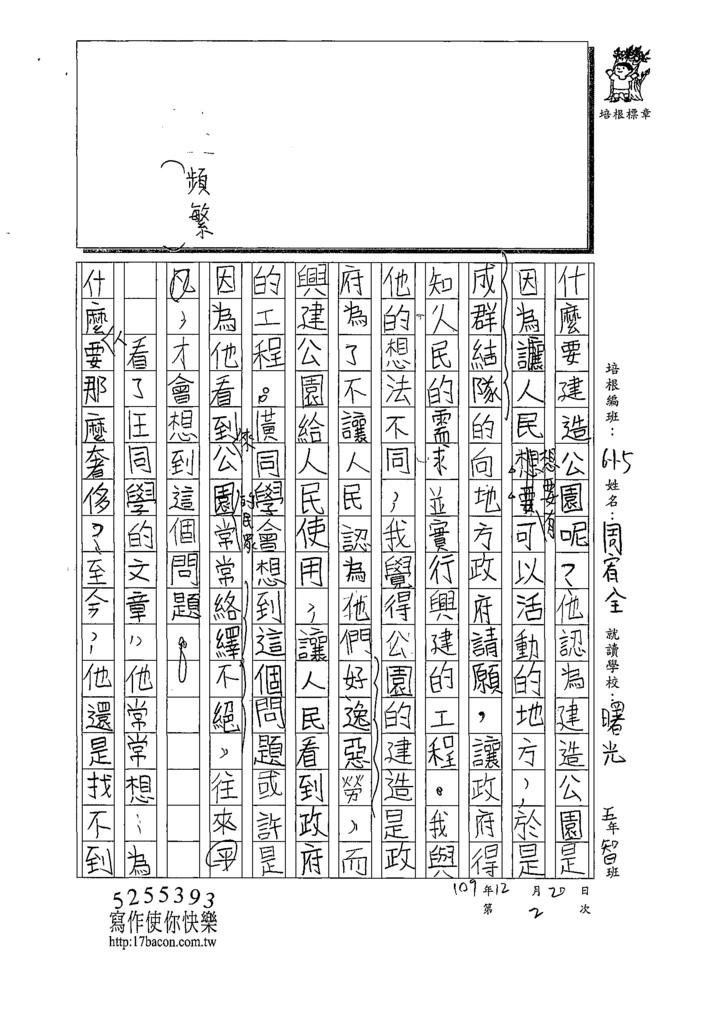 109W5302周○全 (2).tif