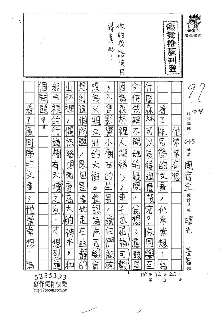 109W5302周○全 (1).tif