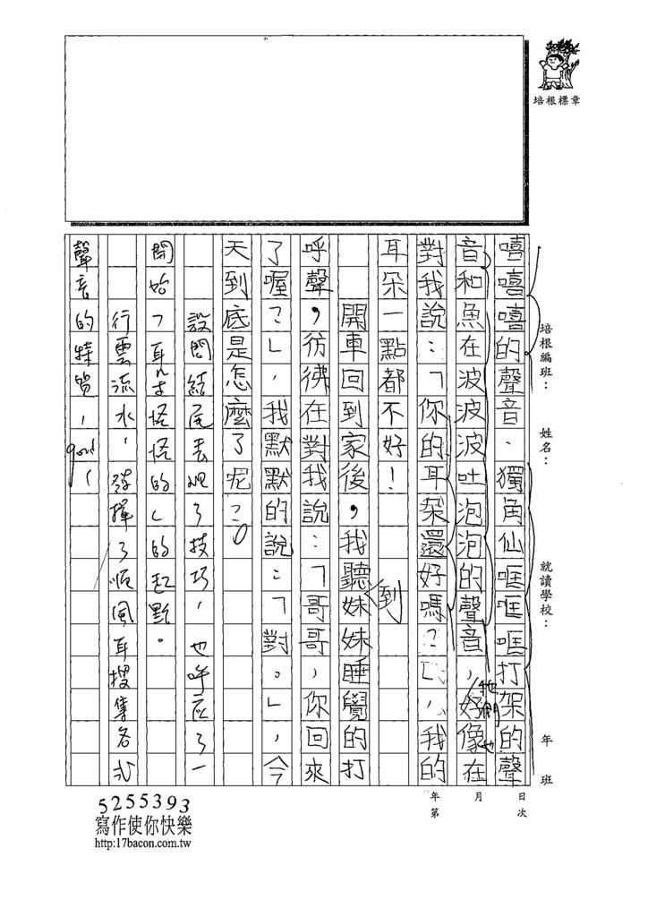109W4303陳○賢 (2).tif