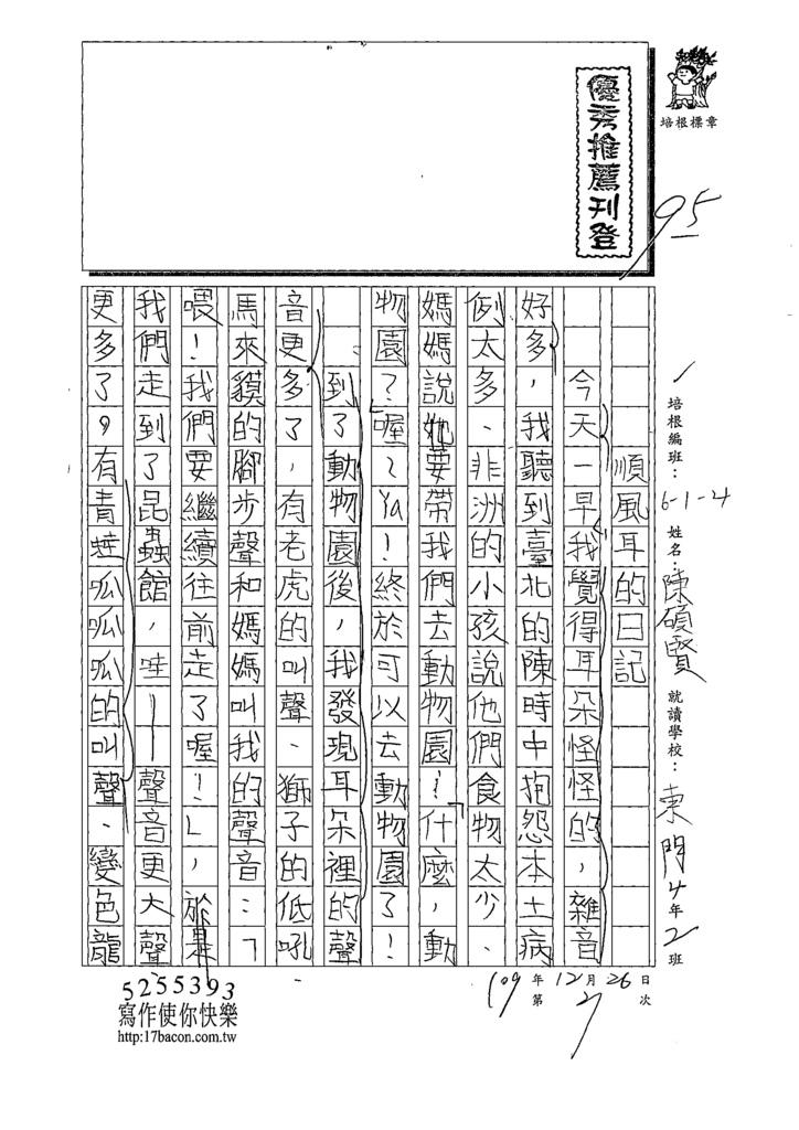 109W4303陳○賢 (1).tif