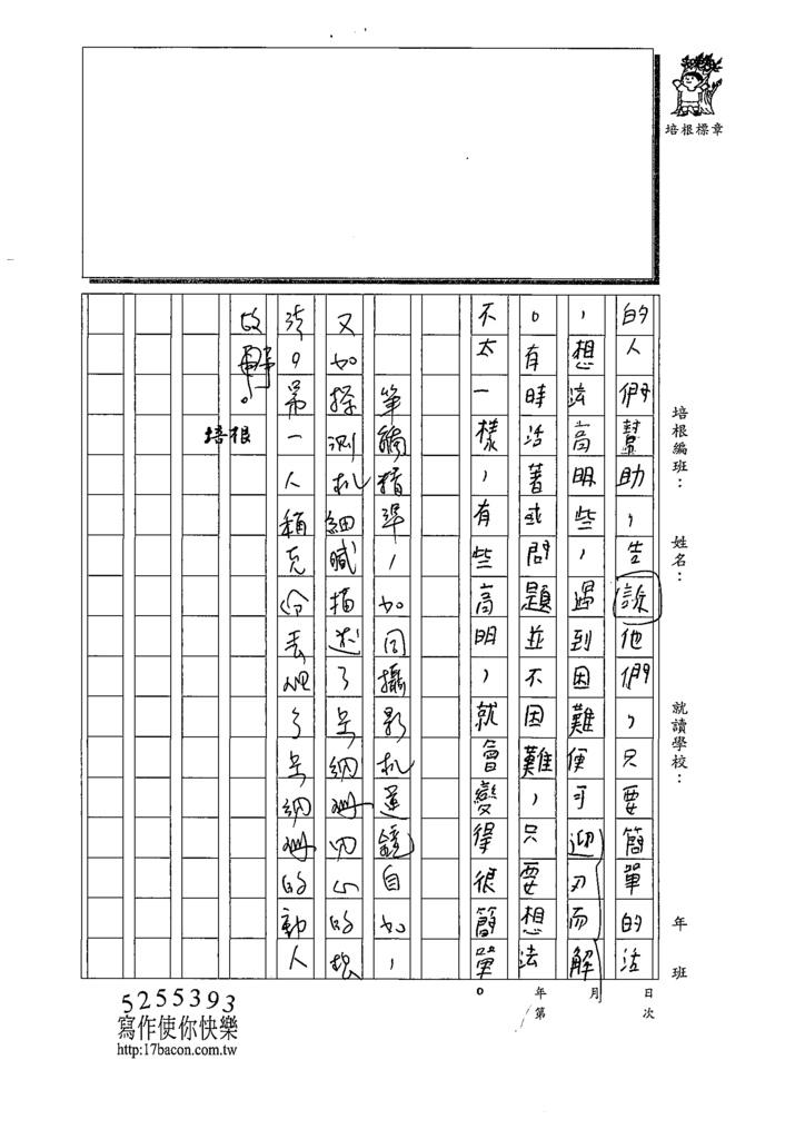 109W6303鄭○其 (3).tif