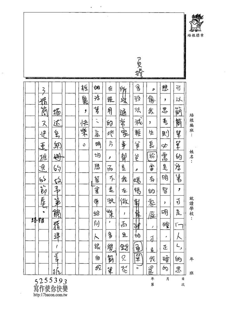 109W6303黃○華 (3).tif