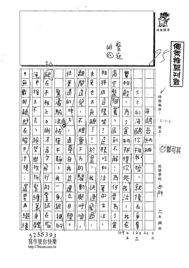 109W6303鄭○其 (1).tif