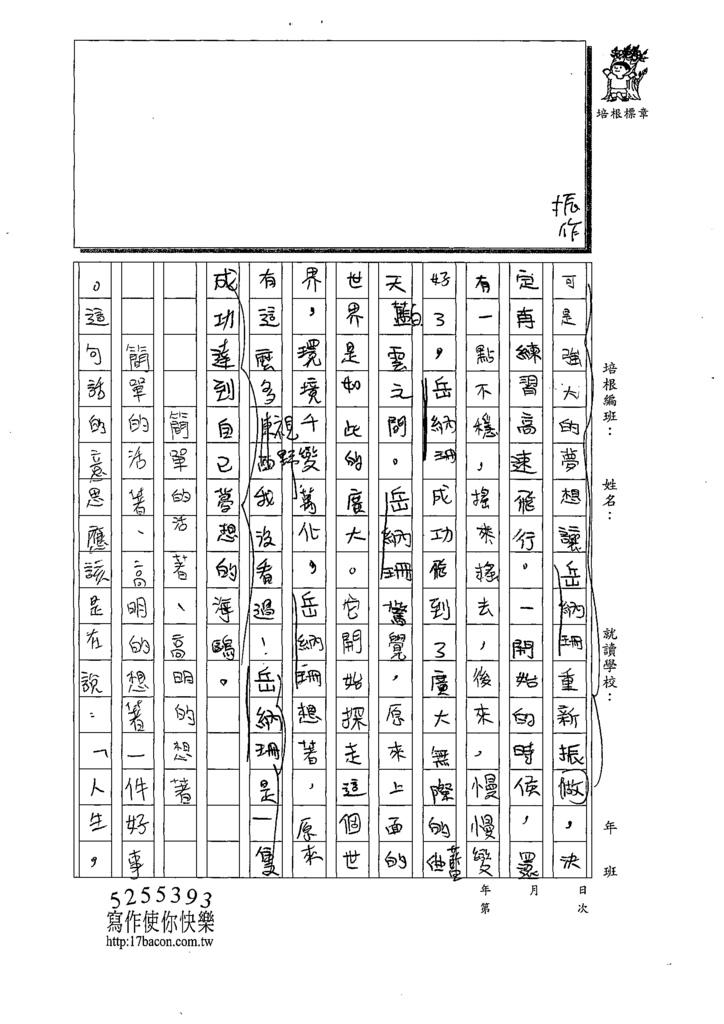 109W6303黃○華 (2).tif