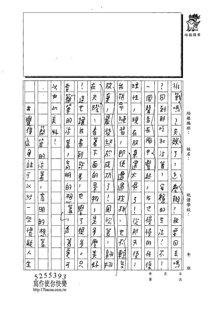 109W6303鄭○其 (2).tif