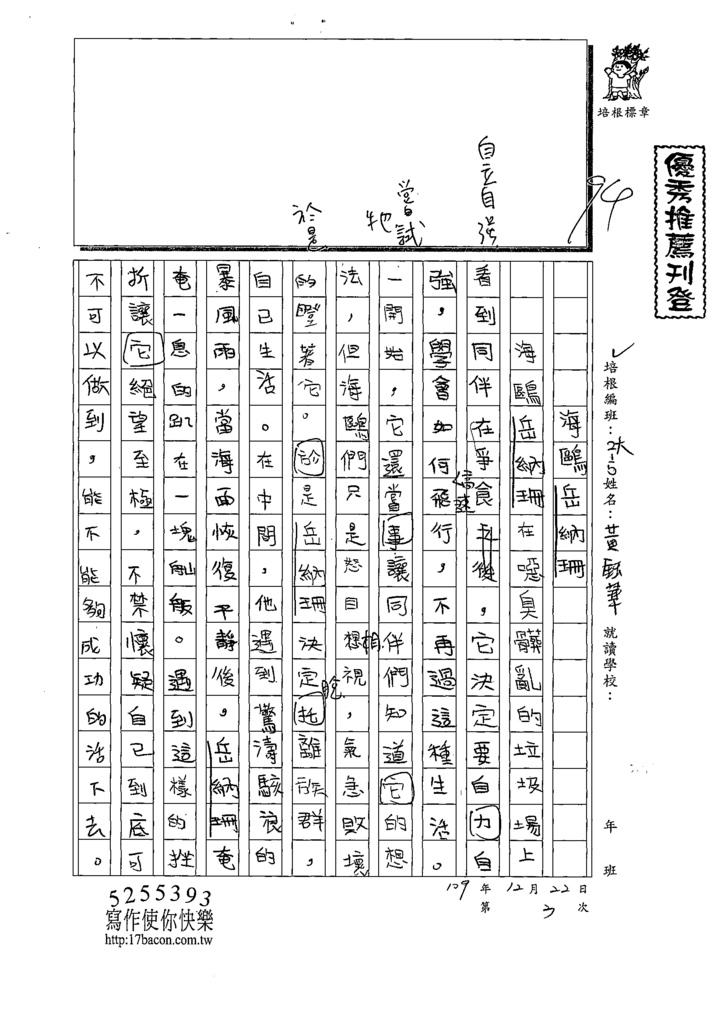 109W6303黃○華 (1).tif