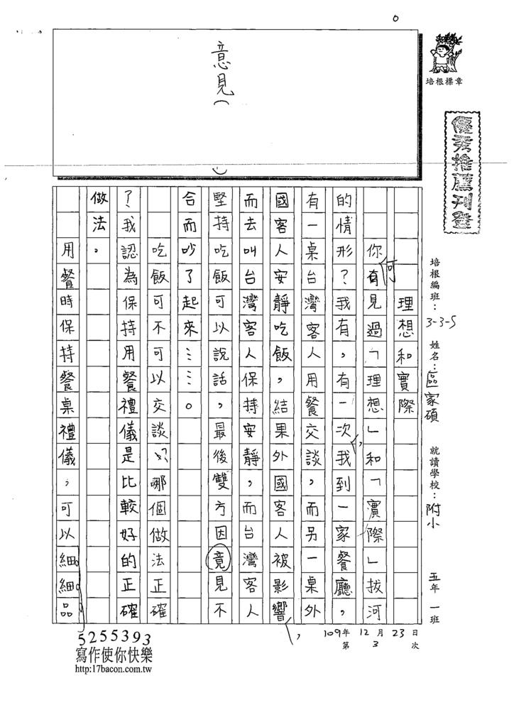 109W5303區○碩 (1).tif