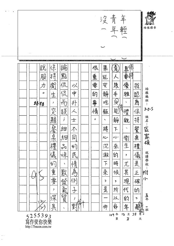 109W5303區○碩 (3).tif
