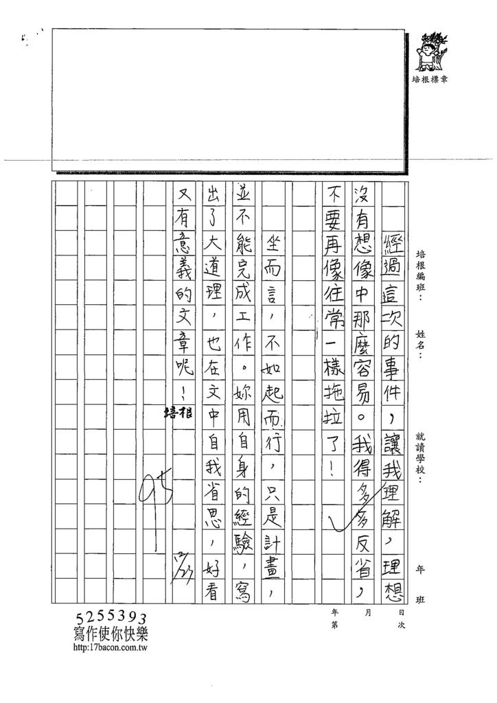 109W5303盧○璇 (3).tif