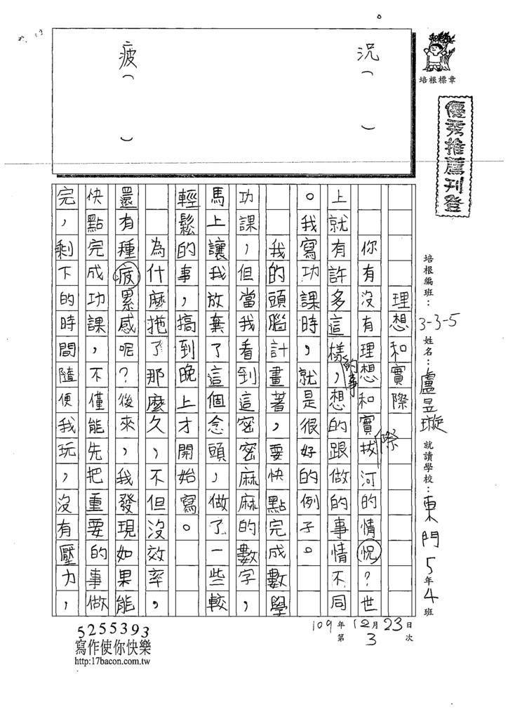 109W5303盧○璇 (1).tif