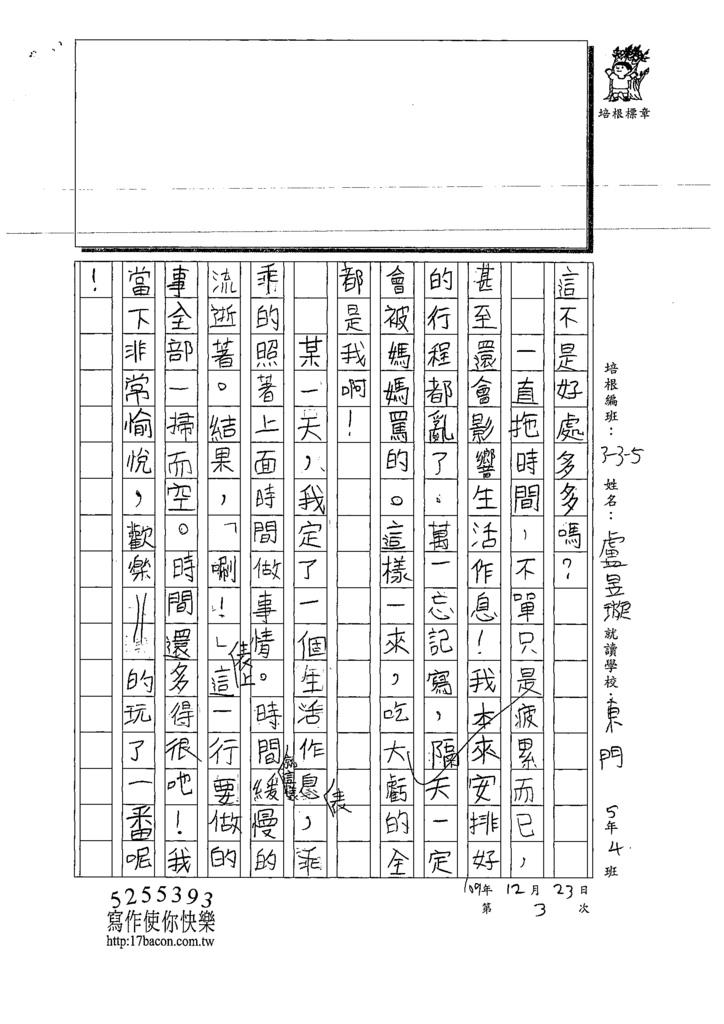 109W5303盧○璇 (2).tif