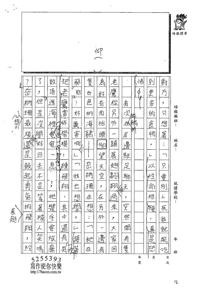 109W6303蔡○璇 (2).tif