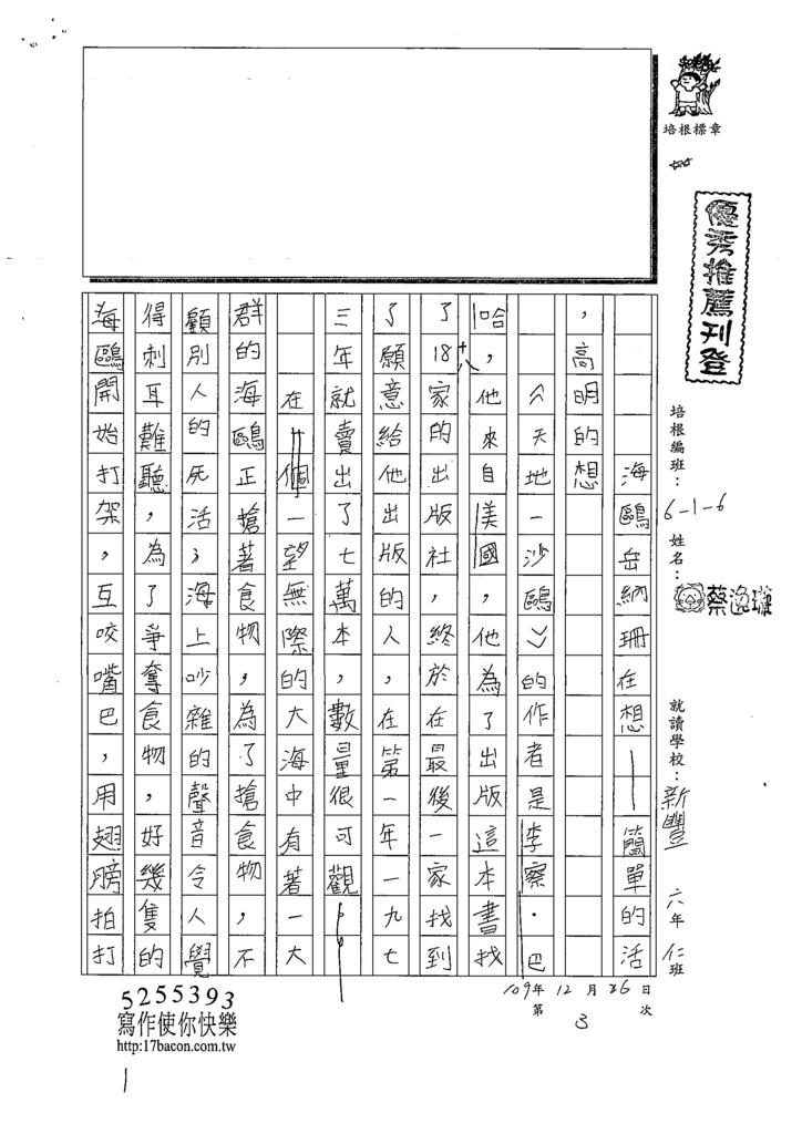 109W6303蔡○璇 (1).tif