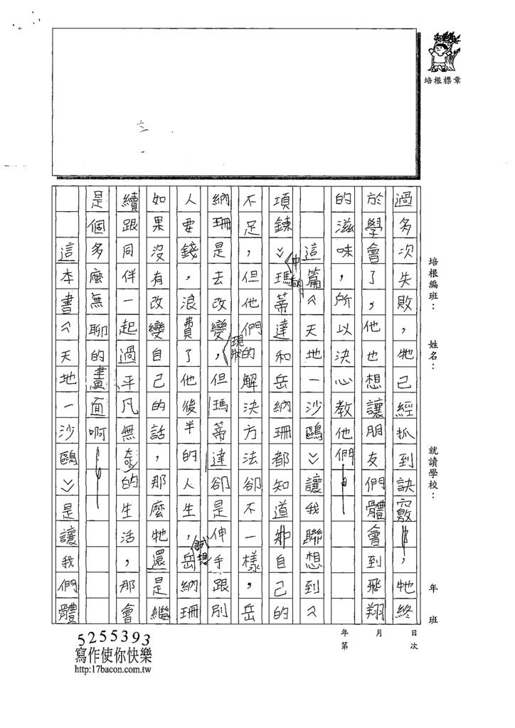 109W6303蔡○璇 (3).tif