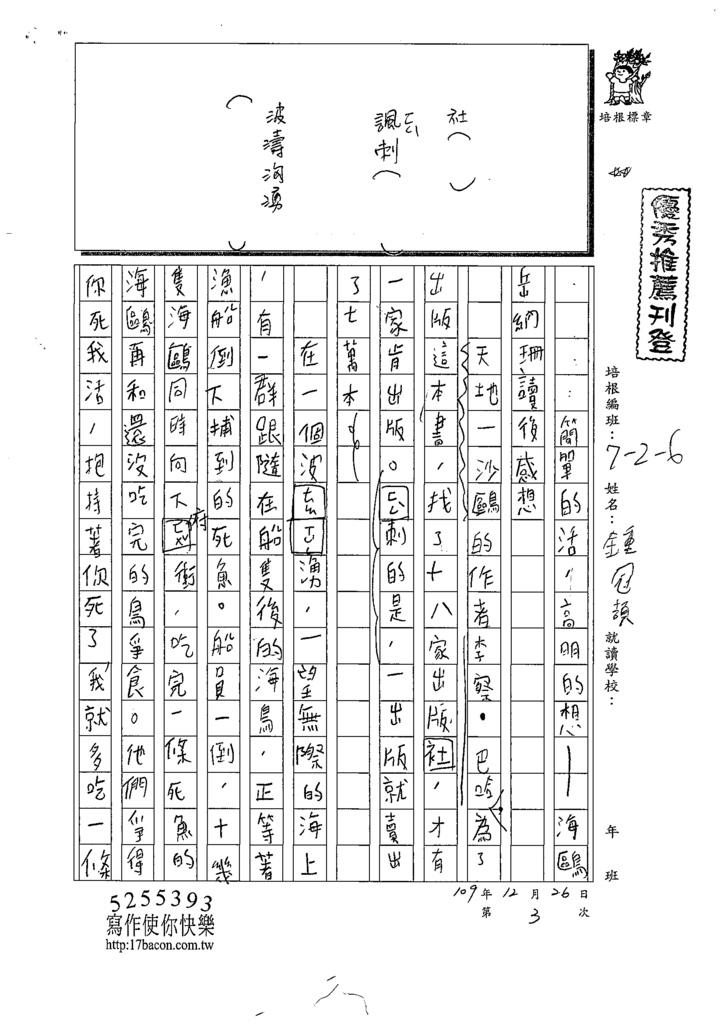 109W6303鍾○頡 (1).tif