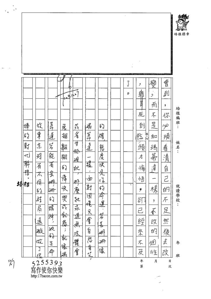 109W6303蔡○璇 (4).tif