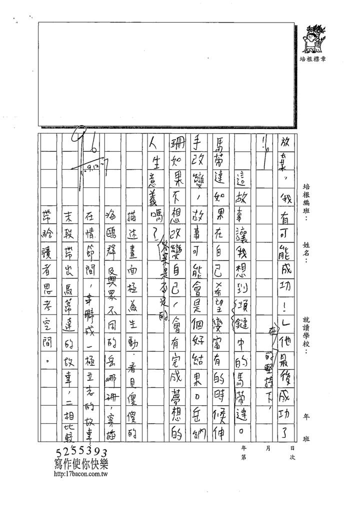 109W6303鍾○頡 (3).tif