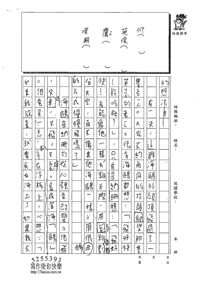 109W6303鍾○頡 (2).tif