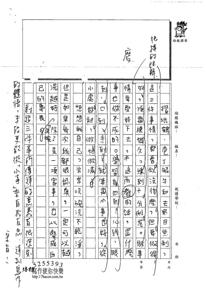 109CRW302吳O哲 (3).tif