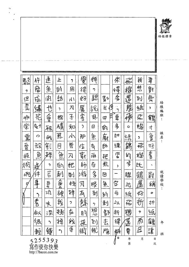 109CRW302吳O哲 (2).tif