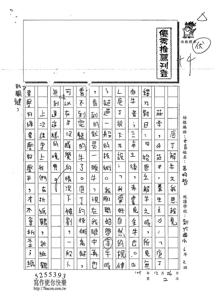 109CRW302吳O哲 (1).tif