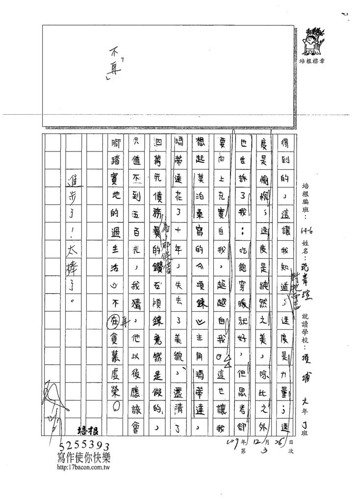 109W6303范O瑄 (3).tif