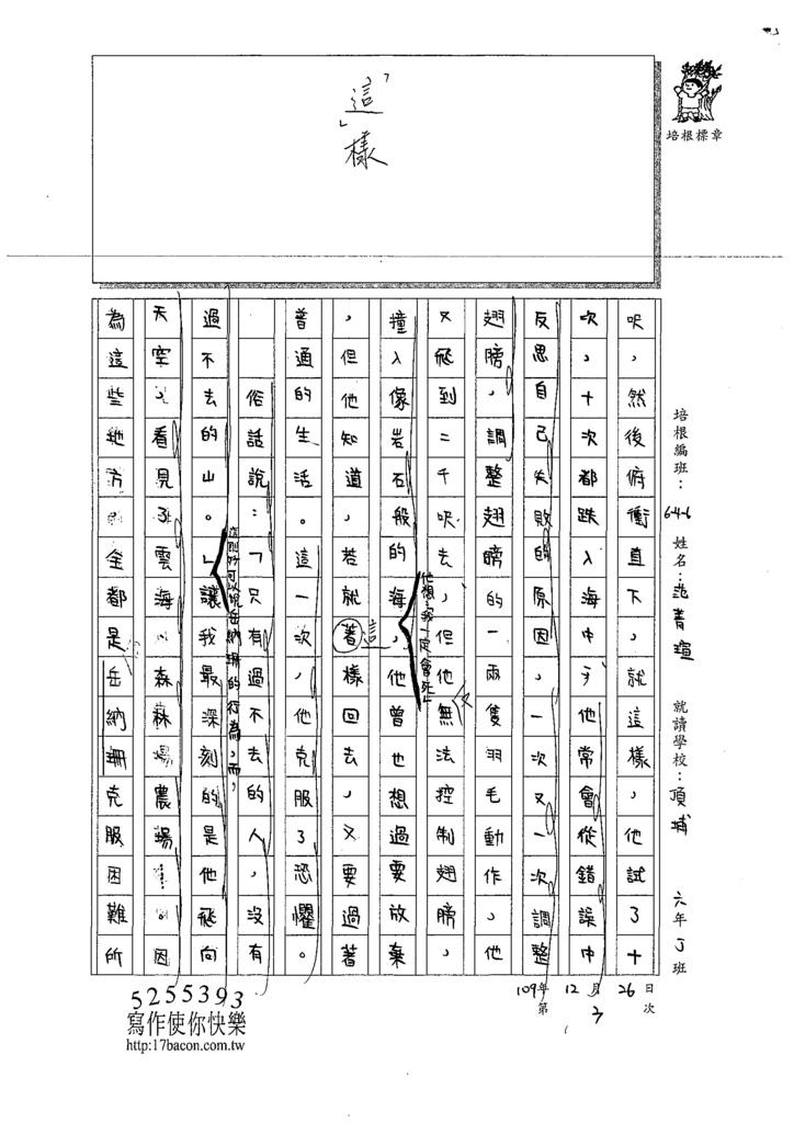 109W6303范O瑄 (2).tif