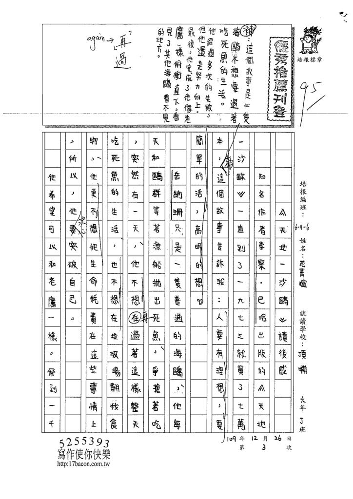109W6303范O瑄 (1).tif